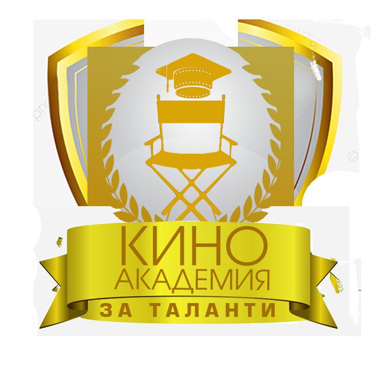 Кино Академиа За Таланти -