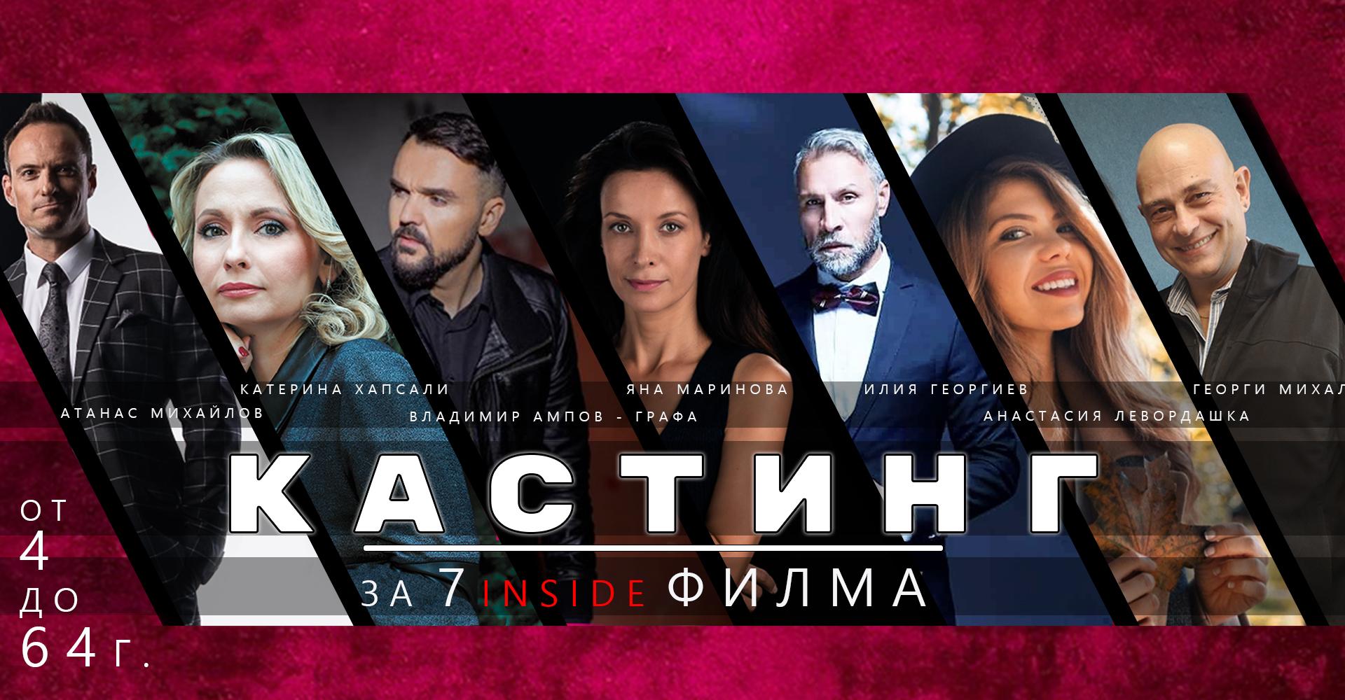 НОВ Кино Кастинг за таланти от  4 до 64г. за участие в 7 Inside филма